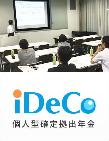 iDeCoについてのセミナーを行っております。